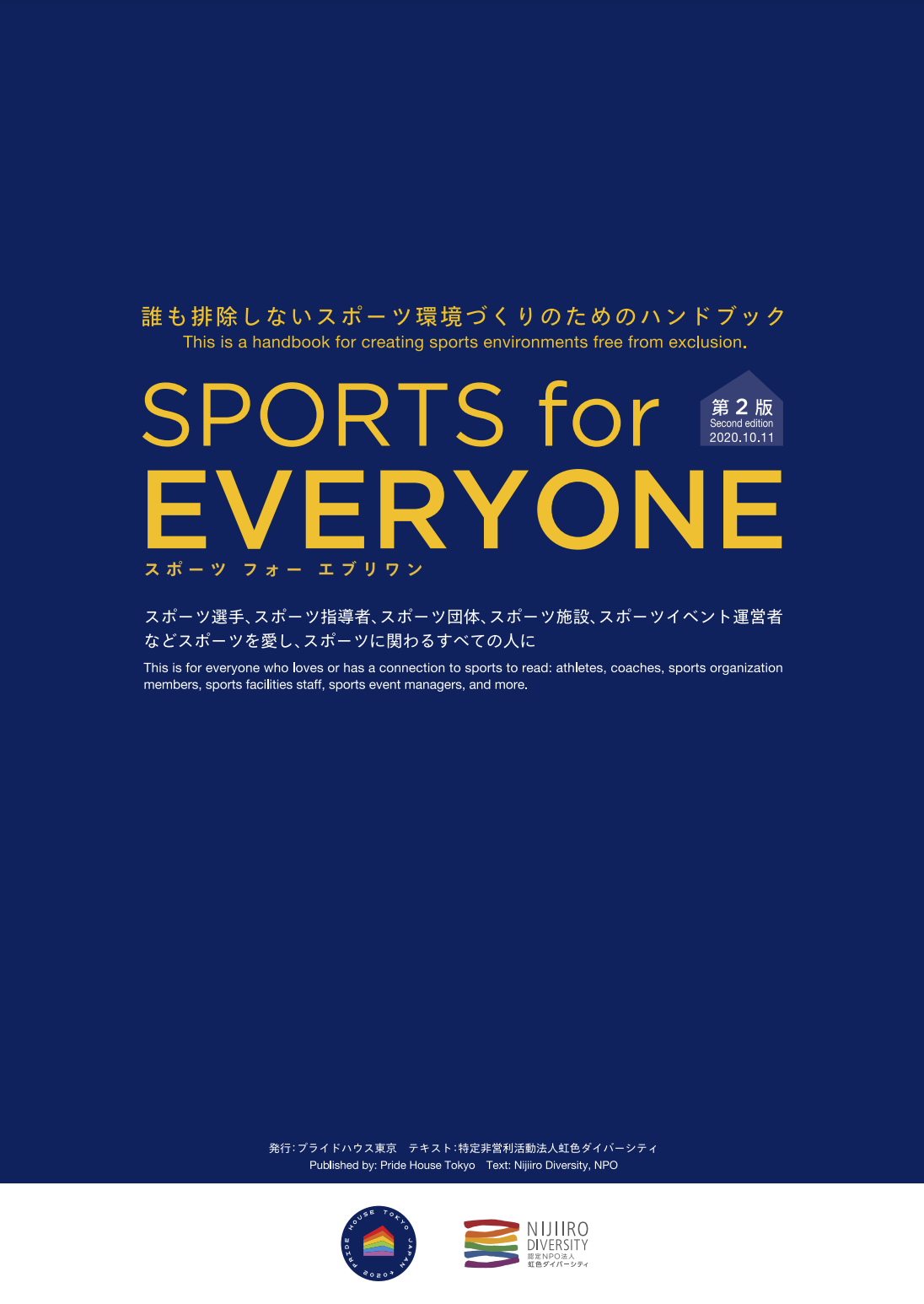 Sports for Everyone