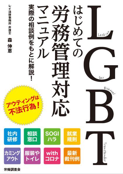 LGBT はじめての労務管理対応マニュアル